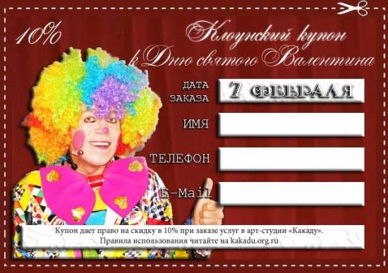 Клоунский купон