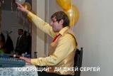 ди-джей Сергей