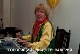 ди-джей Валерий