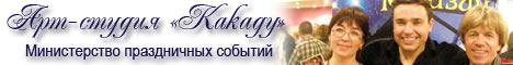 Министерство праздничных событий